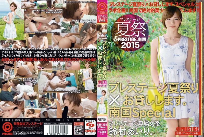 プレステージ夏祭 2015 プレステージ夏祭り×お貸しします。 南国Special 鈴村あいり-