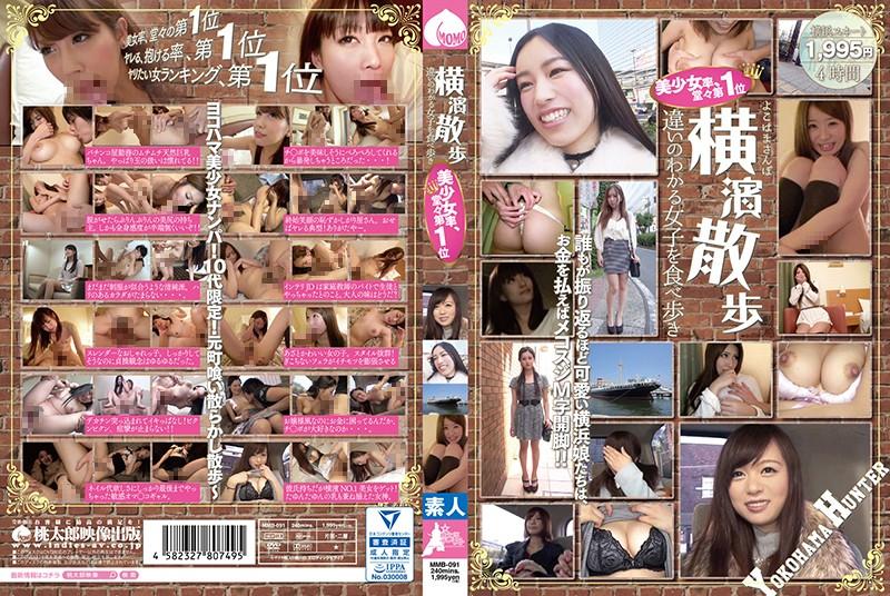 【美少女率堂々第1位】横濱散歩 違いのわかる女子を食べ歩き
