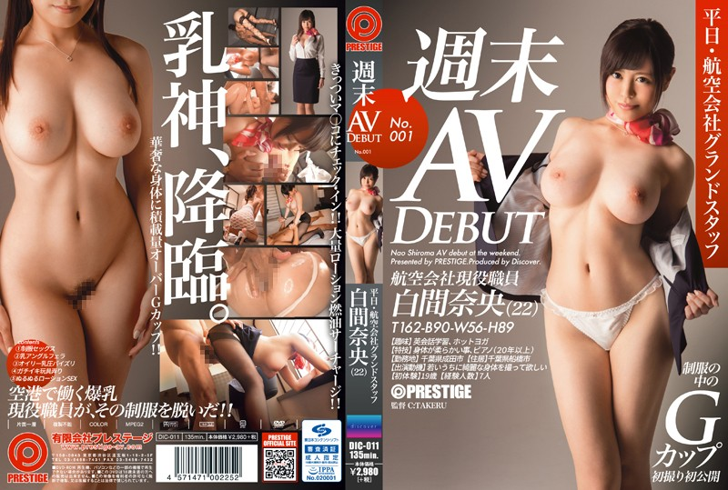 週末AV DEBUT 平日・航空会社グランドスタッフ 白間奈央 No.001