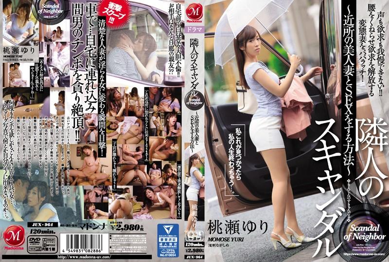 【独占】隣人のスキャンダル~近所の美人妻とSEXをする方法~ 桃瀬ゆり
