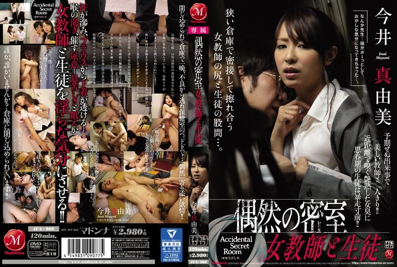 偶然の密室 女教師と生徒 今井真由美