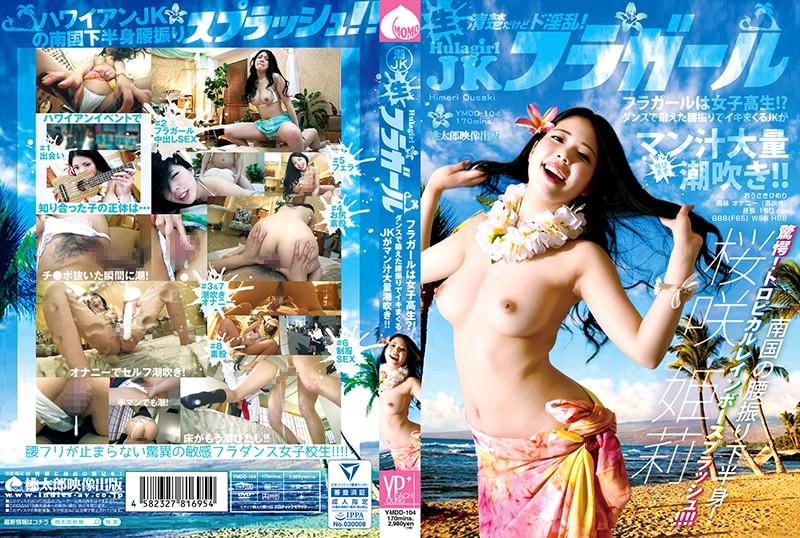 フラガールは女子校生!? ダンスで鍛えた腰振りでイキまくるJKがマン汁大量潮吹き!! 桜咲姫莉