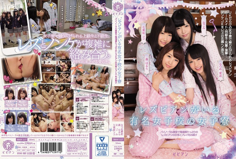 レズビアンがいる有名女子校の女子寮 バイノーラル録音で臨場感たっぷりのレズビアンの日常とプレイをお届け