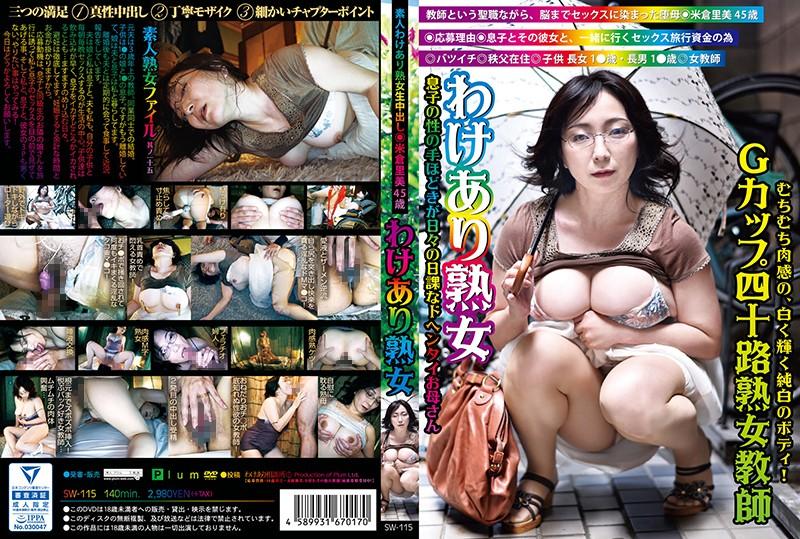 わけあり熟女 米倉里美 45歳 むちむち肉感の、白く輝く純白ボディ!Gカップ四十路熟女教師