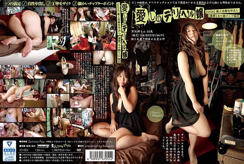 愛しのデリヘル嬢 (DQN)素人売春生中出し (重要)五十路マニア限定 芹沢梓さん 53歳