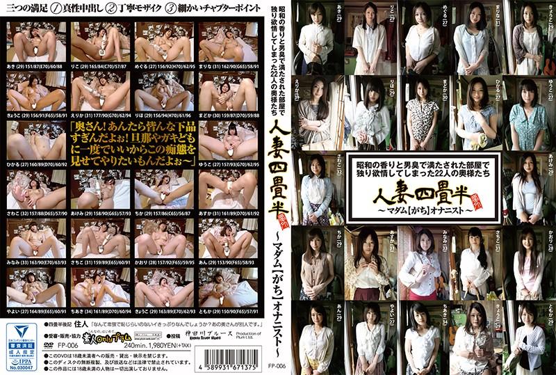 昭和の香りと男臭で満たされた部屋で独り欲情してしまった22人の奥様たち人妻四畳半 番外 ~マダム(がち)オナニスト~