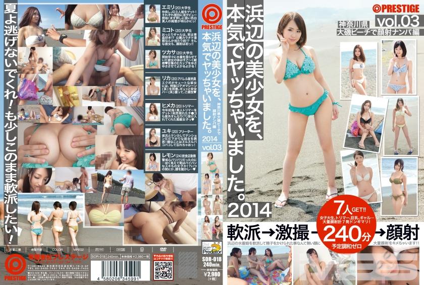 浜辺の美少女を、本気でヤッちゃいました。2014 vol.03