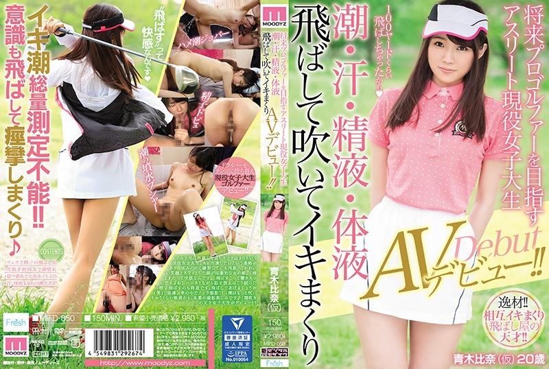 将来プロゴルファーを目指すアスリート現役女子大生 潮・汗・精液・体液飛ばして吹いてイキまくりAVデビュー!!0