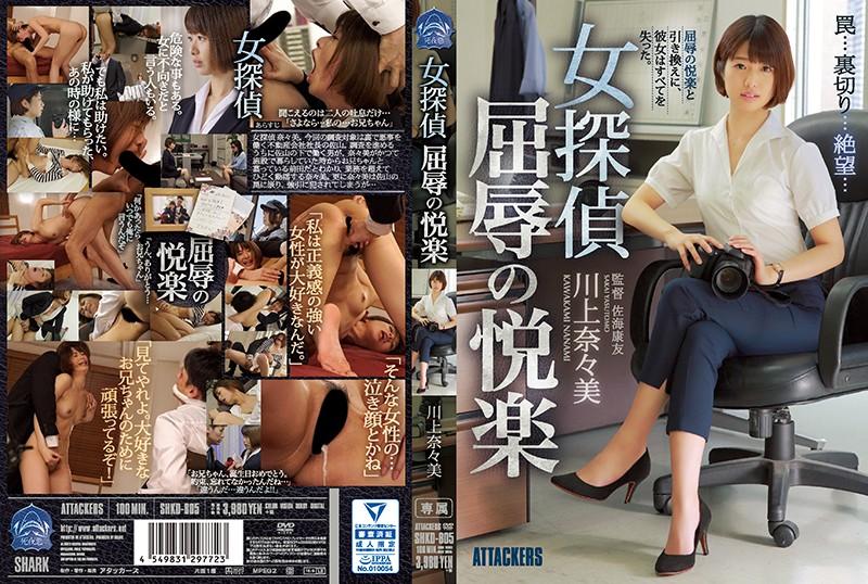 女探偵 屈辱の悦楽 川上奈々美0