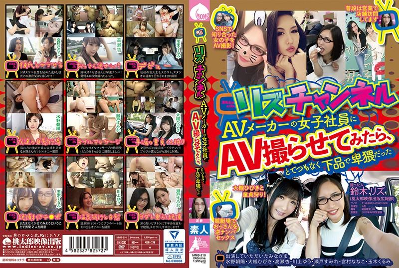 リズチャンネル AVメーカーの女子社員にAV撮らせてみたら、とてつもなく下品で卑猥だった0