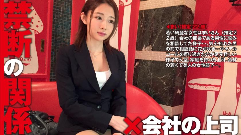 まい(推定22歳/新卒OL)×家庭持ちの直属の上司:禁断の関係 02-0