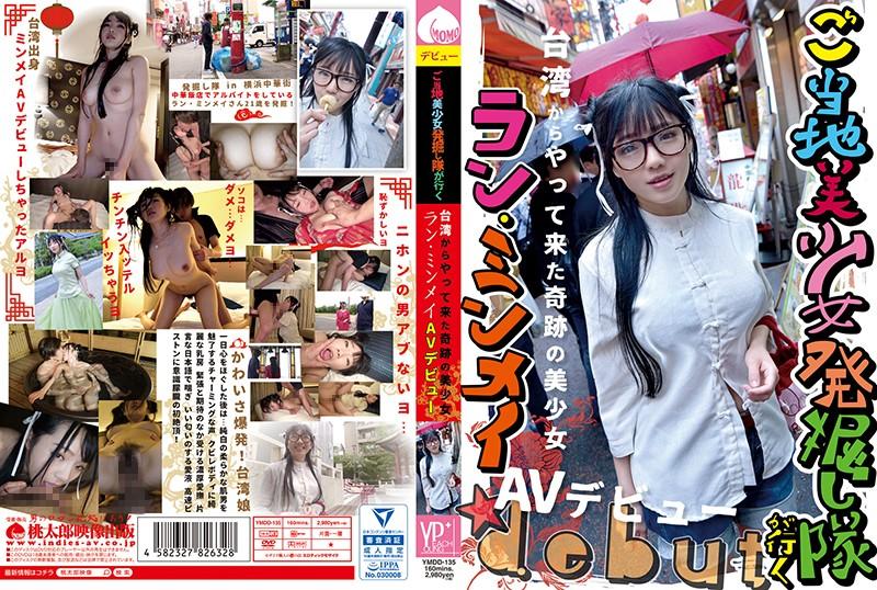 ご当地美少女発掘し隊が行く 台湾からやって来た奇跡の美少女、ラン・ミンメイAVデビュー0