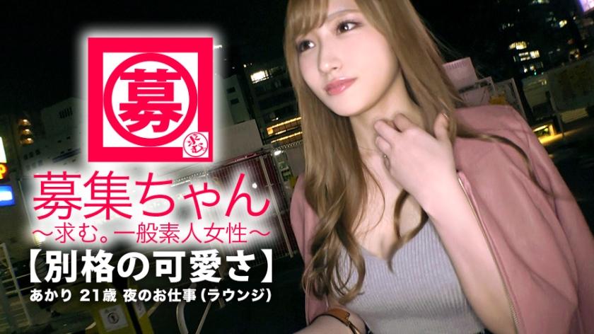 【最強SSS級】21歳【別格の可愛さ】あかりちゃん参上!-0