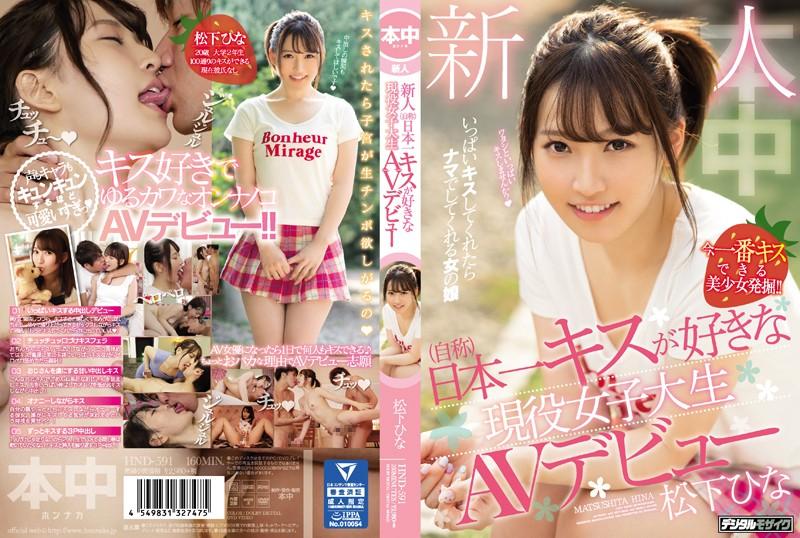 新人(自称)日本一キスが好きな現役女子大生AVデビュー 松下ひな0