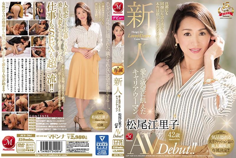 新人 愛と欲望に飢えたキャリアウーマン 松尾江里子 42歳 AVDebut!!0