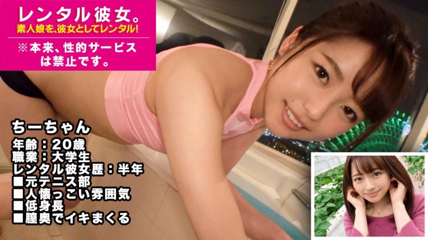 【ドスケベ小動物】低身長スレンダーな大学生を彼女としてレンタル!-0