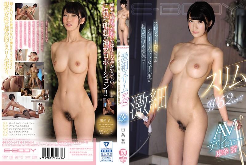 激細スリムW52cm!!スレンダーFカップのショートカット女子大生が若さ弾ける裸体でAVデビュー 東条蒼0