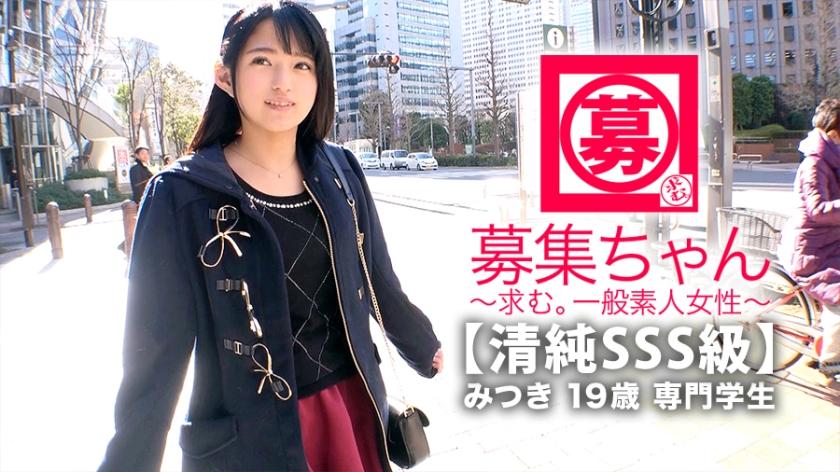 【清純SSS級】19歳【ピュア美少女】みつきちゃん参上! 渚みつき-0
