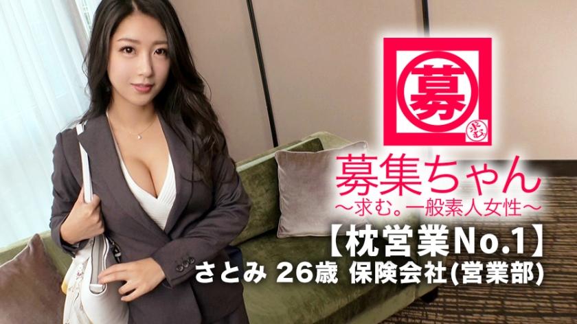 【超エッチなお姉さん】26歳【枕営業No.1】さとみちゃん参上! 鈴木さとみ-0