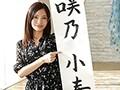 20歳になったばかりのクォーター現役女子大生 綺麗と可愛いの間 咲乃小春1