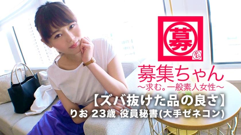 【ズバ抜けた品の良さ】23歳【高学歴美人秘書】りおちゃん参上! 水樹璃子-0
