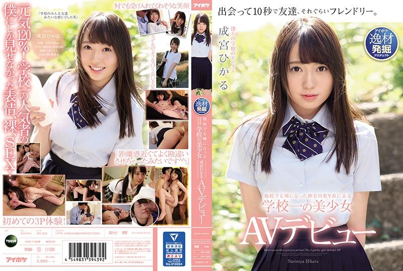 他校でも噂になった神奈川県Y市にある学校一の美少女 成宮ひかる AVデビュー0