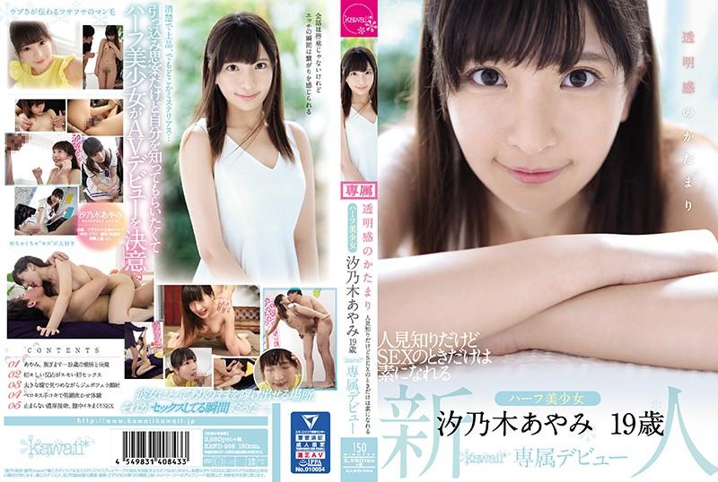 透明感のかたまり 人見知りだけどSEXのときだけは素になれるハーフ美少女 汐乃木あやみ19歳kawaii*専属デビュー0