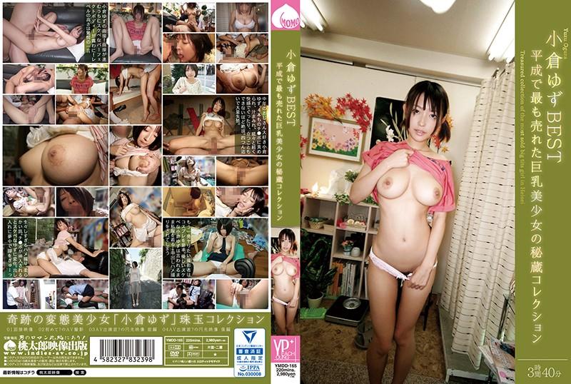 小倉ゆずBEST 平成で最も売れた巨乳美少女の秘蔵コレクション0