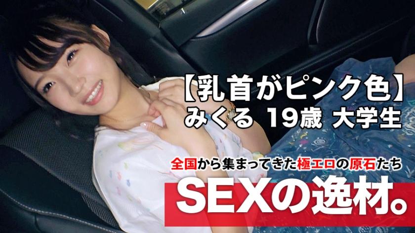 【超SSS級美乳】19歳【乳首がピンク色】みくるちゃん参上! 浜崎みくる-0
