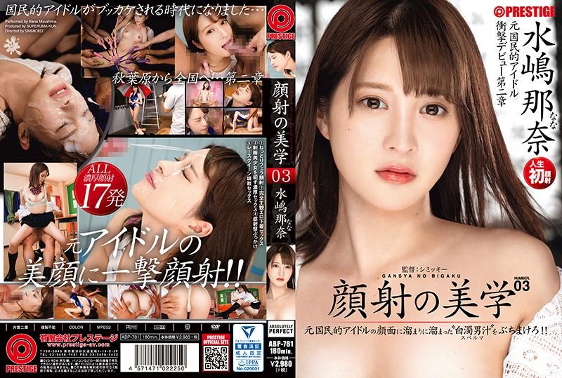 顔射の美学 03 水嶋那奈0