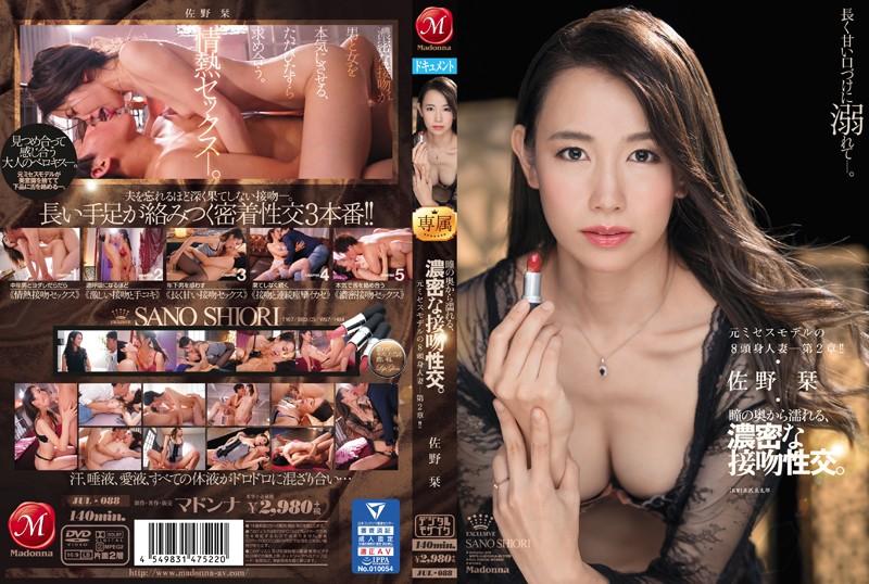 元ミセスモデルの8頭身人妻 第2章!! 瞳の奥から濡れる、濃密な接吻性交。 佐野栞0