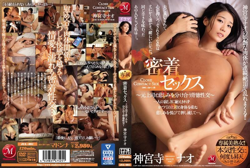 神宮寺ナオの妖艶な肉体が連続絶頂で乱れまくる!! 密着セックス ~元上司と悲しみを分け合う背徳性交~0