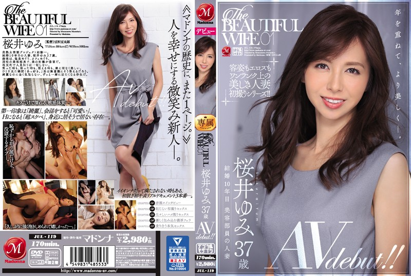 The BEAUTIFUL WIFE 01 桜井ゆみ 37歳 AV debut!!0