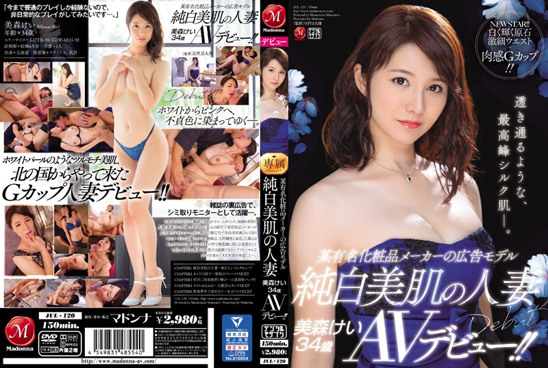 某有名化粧品メーカーの広告モデル 純白美肌の人妻 美森けい 34歳 AVデビュー!!0