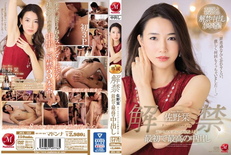 解禁 元ミセスモデルの8頭身人妻 最初で最高の中出し 佐野栞0