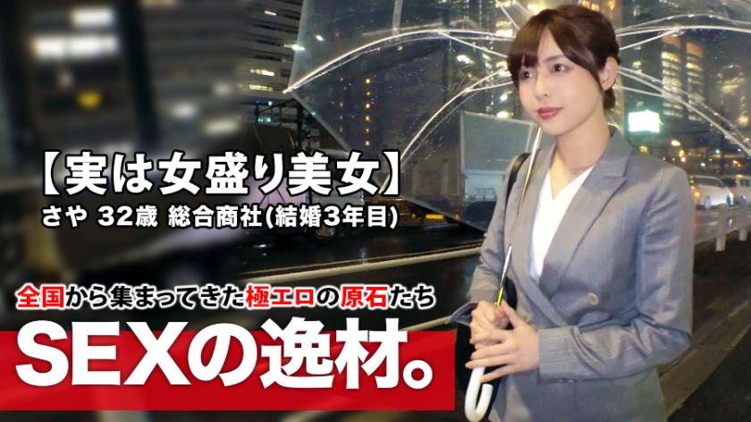 【実はスケベ美女】32歳【女盛り過ぎる】さやさん参上! 谷花紗耶-0