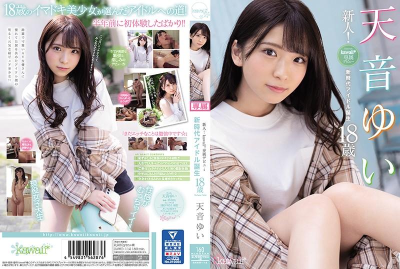 新人!kawaii*専属デビュ→天音ゆい18歳 新時代アイドル誕生0