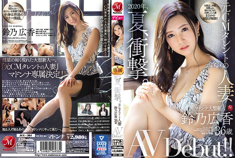2020年、夏、衝撃。 元CMタレントの人妻 鈴乃広香 36歳 AV Debut!!0