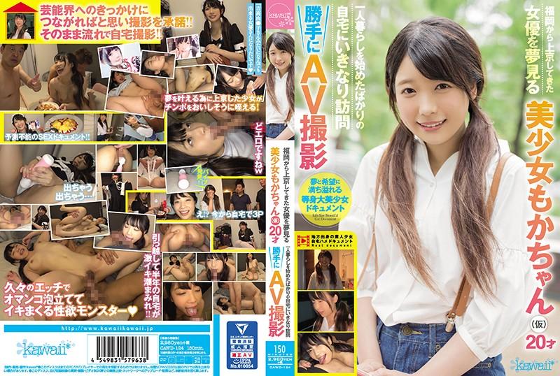 福岡から上京してきた女優を夢見る美少女もかちゃん(仮)20才 一人暮らしを始めたばかりの自宅にいきなり訪問 勝手にAV撮影 川井もか0