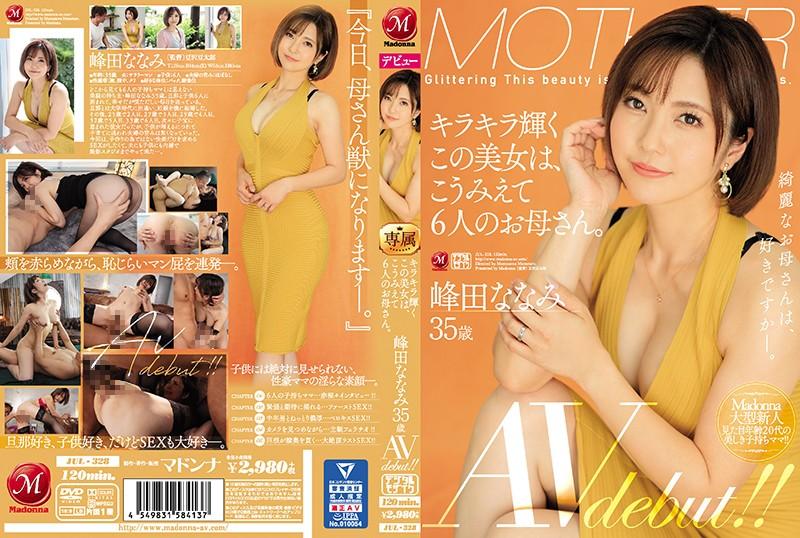 キラキラ輝くこの美女は、こうみえて6人のお母さん。 峰田ななみ 35歳 AV debut!!0