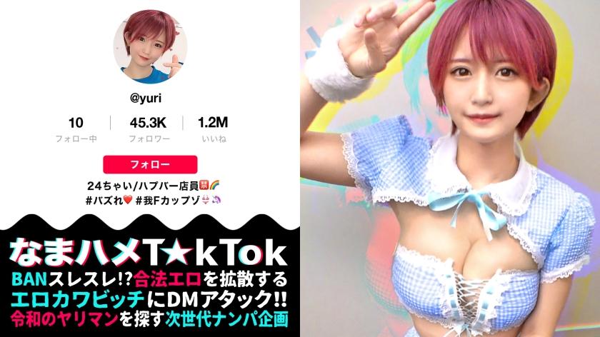 なまハメT☆kTok Report.3 深田結梨-0