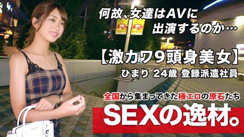 【激カワ&170cm美脚】24歳【むっつりスケベ美女】ひまりちゃん参上! 木下ひまり-0