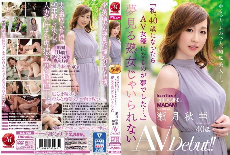 夢見る熟女じゃいられない 瀬月秋華 40歳 AV Debut!! 『私、40歳になったらAV女優になるのが夢でした…。』0