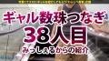 390JAC-066 ギャルしべ長者38人目るり 清音咲良-1