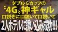 300MIUM-665 朝までハシゴ酒 66 in浜松町駅周辺 若宮はずき 夏希まろん-3