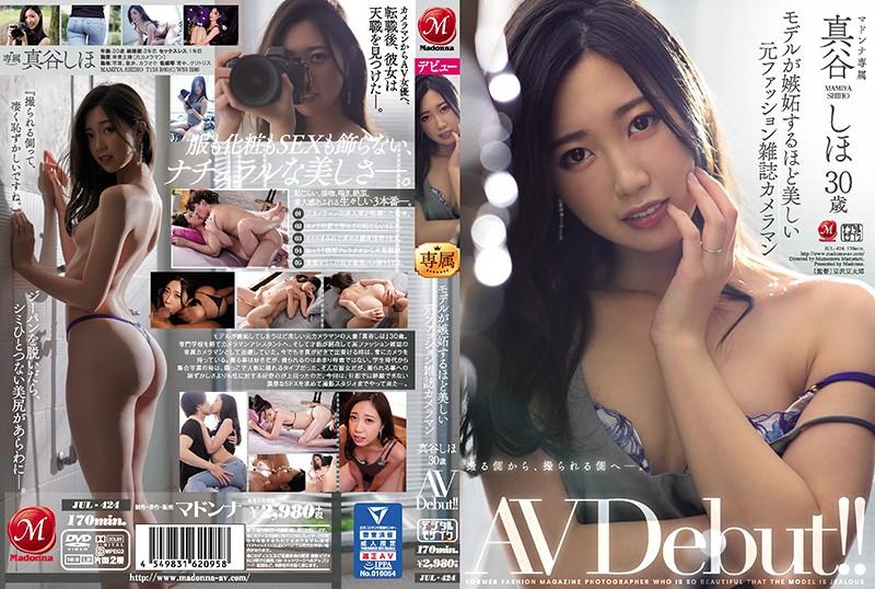 モデルが嫉妬するほど美しい元ファッション雑誌カメラマン 真谷しほ 30歳 AV Debut!!0
