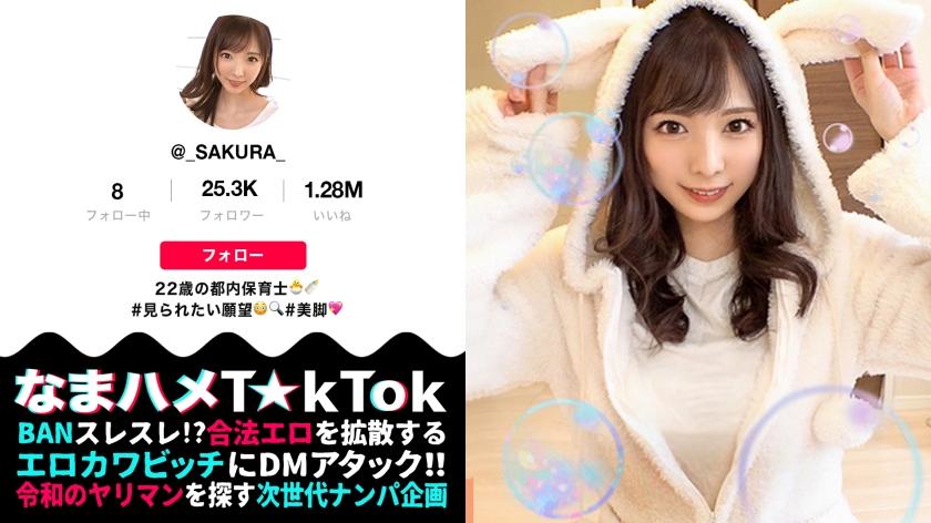 300MAAN-613 なまハメT☆kTok Report.7 月乃さくら-0