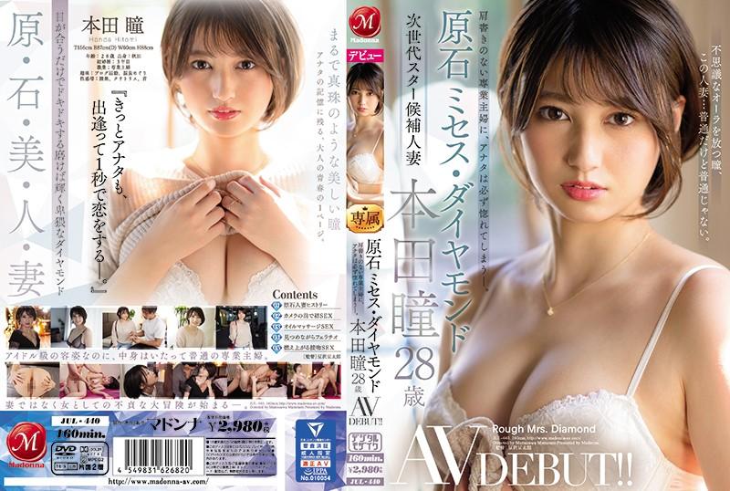 原石 ミセス・ダイヤモンド 本田瞳 28歳 AV DEBUT!! 肩書きのない専業主婦に、アナタは必ず惚れてしまう―。0