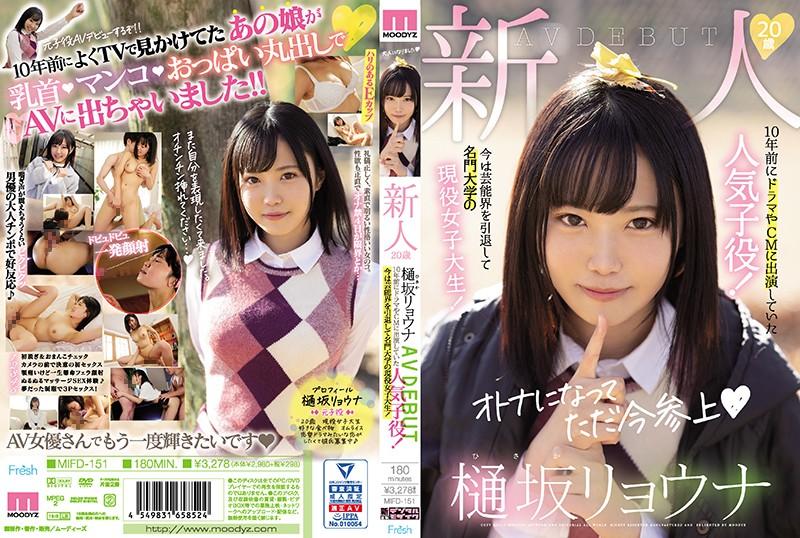 新人20歳樋坂リョウナAVDEBUT 10年前にドラマやCMに出演していた人気子役!今は芸能界を引退して名門大学の現役女子大生!0