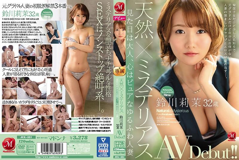 天然×ミステリアス 見た目は大人、心はピュアなゆるふわ人妻 鈴川莉茉 32歳 AV Debut!!0